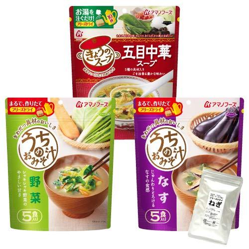 アマノフーズ フリーズドライ 味噌汁 スープ ( なす 野菜 五目中華 ) 3種類 30食 うちの おみそ汁 きょうのスープ 小袋ねぎ1袋 セット