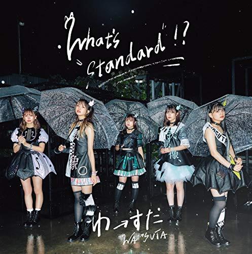 "【Amazon.co.jp限定】What's ""standard""!? (CD)(メガジャケ付き)"