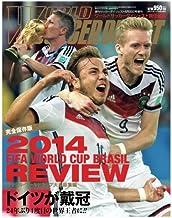 ワールドカップ決戦速報号2014年(2014 FIFA WORLD CUP BRASIL REVIEW ブラジル・ワールドカップ大会総集編 ドイツが戴冠 24年ぶり4度目の世界王者に!!)[雑誌]