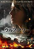 ウルフ・アワー[DVD]