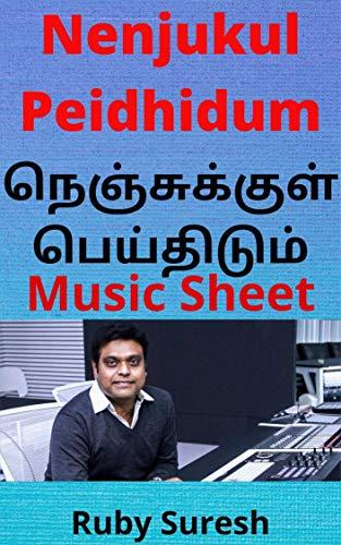 Nenjukul Peidhidum-Music Sheet (நெஞ்சுக்குள் பெய்திடும்): Treble Clef