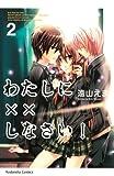 わたしに××しなさい!(2) (なかよしコミックス)