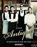 アンティーク~西洋骨董洋菓子店~ [DVD] image