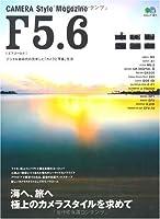 F5.6(エフゴーロク) CAMERA Style Magazine (エイムック 1811)