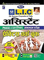 Kiran LIC Assistant Phase-I (Prelim) Online Exam Practice Work Book Hindi (2721)