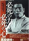 必死の力・必死の心―21世紀を生きる全ての人たちへ (Nippon sports mook (50))