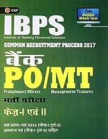 IBPS Bank PO / MT Phase I & II Guide 2017 (Hindi)