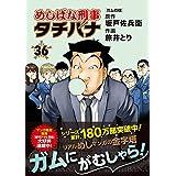 めしばな刑事タチバナ 36 ガムの味 (トクマコミックス)