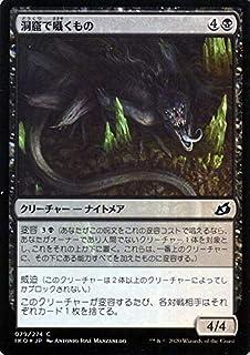 MTG マジック:ザ・ギャザリング 洞窟で囁くもの(フォイル・コモン) イコリア:巨獣の棲処(IKO-F079) | 日本語版 クリーチャー 黒