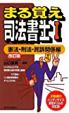 まる覚え司法書士〈1〉憲法・刑法・民訴関係編 (うかるぞシリーズ)
