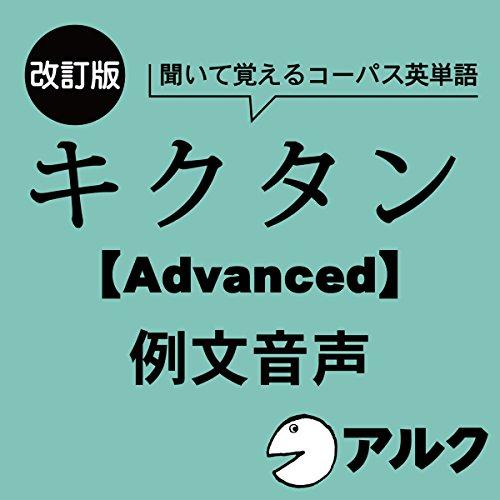 『改訂版 キクタン 【Advanced】 6000 例文音声 (アルク/オーディオブック版)』のカバーアート