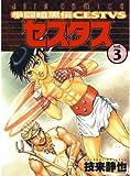 拳闘暗黒伝セスタス 3 (ヤングアニマルコミックス)
