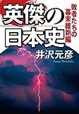 英傑の日本史 敗者たちの幕末維新編 (角川学芸出版単行本)