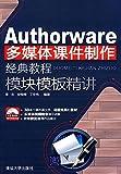 Authorware多媒体课件制作经典教程:模块模板精讲(附CD-ROM光盘1张)