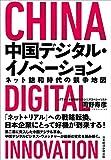 中国デジタル・イノベーション ネット飽和時代の競争地図