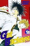 Get Backers奪還屋(18) (講談社コミックス)