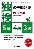 独検過去問題集2019年版<5級・4級・3級>