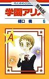 学園アリス【期間限定無料版】 6 (花とゆめコミックス)
