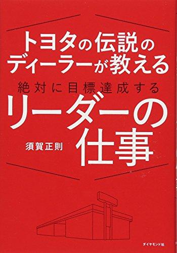 トヨタの伝説のディーラーが教える 絶対に目標達成するリーダーの仕事 - 須賀 正則