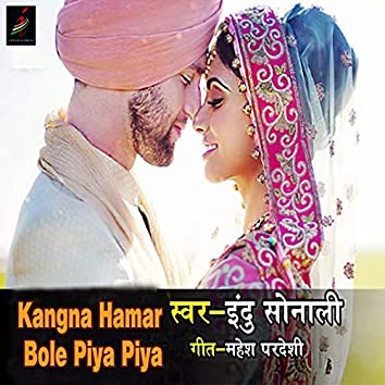 Kangna Hamar Bole Piya Piya