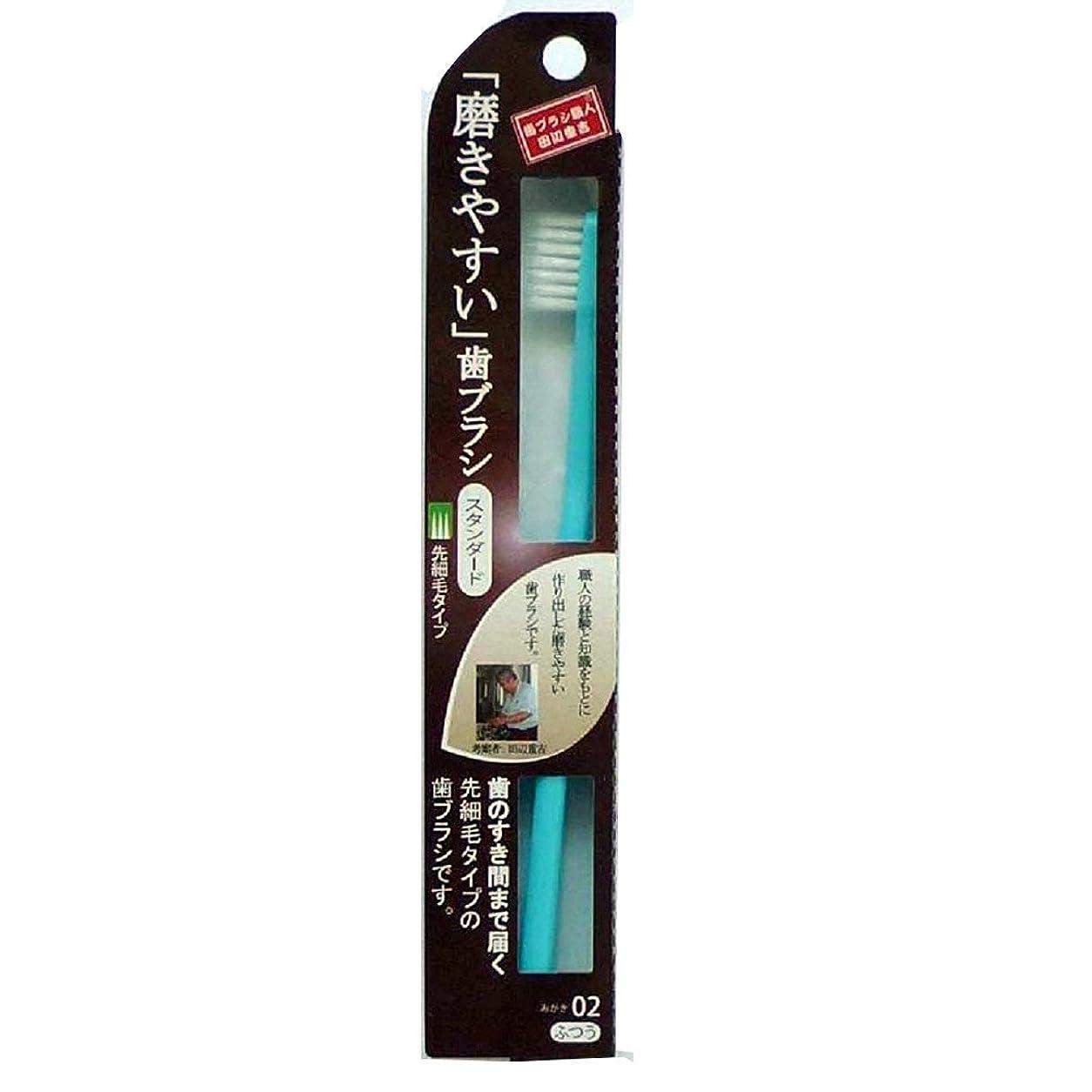 デンマークインスタント探検磨きやすい歯ブラシ先細 LT-02