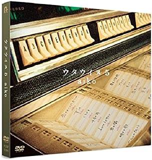 ウタウイヌ5 DVD【初回限定・特殊パッケージ仕様】