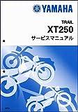 ヤマハ XT250/セロー250/SEROW250(B7C/B7C1/B7C4) インジェクション サービスマニュアル/整備書/基本版 QQS-CLT-000-B7C