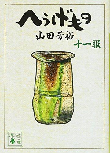 へうげもの 十一服 (講談社文庫)