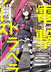 電撃トラベラーズ (1) (角川コミックス・エース)