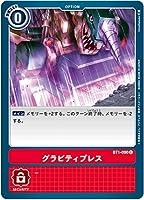 デジモンカードゲーム BT1-090 グラビティプレス (C コモン) ブースター NEW EVOLUTION (BT-01)