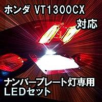 LEDナンバープレートランプ ホンダ VT1300CX 対応 LEDバルブ