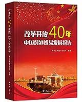 改革开放40年中国对外贸易发展报告