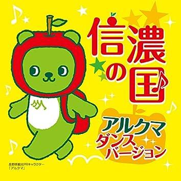 Shinano no Kuni (Arukuma Dance Version)