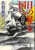 日の昇る国へ :新・古着屋総兵衛 第十八巻 (新潮文庫)