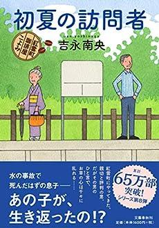 初夏の訪問者 紅雲町珈琲屋こよみ』 感想・レビュー・試し読み - 読書 ...