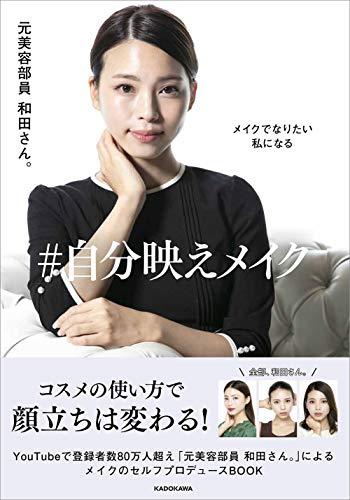 メイクでなりたい私になる #自分映えメイク - 元美容部員 和田さん。