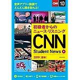 [CD&オンラインサービス付き] 初級者からのニュース・リスニング CNN Student News 2019[夏秋]