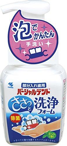 パーシャルデント洗浄フォーム部分入れ歯用ミントの香り250mlポンプタイプ