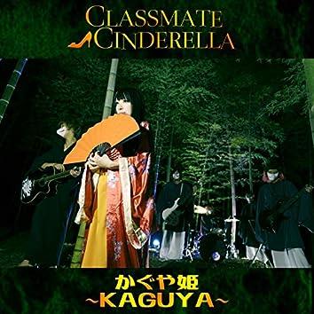 KAGUYAHIME ~KAGUYA~