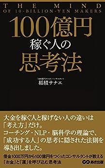 [稲積サナエ]の100億円稼ぐ人の思考法(あさ出版電子書籍)