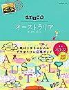 25 地球の歩き方 aruco オーストラリア 2021~2022