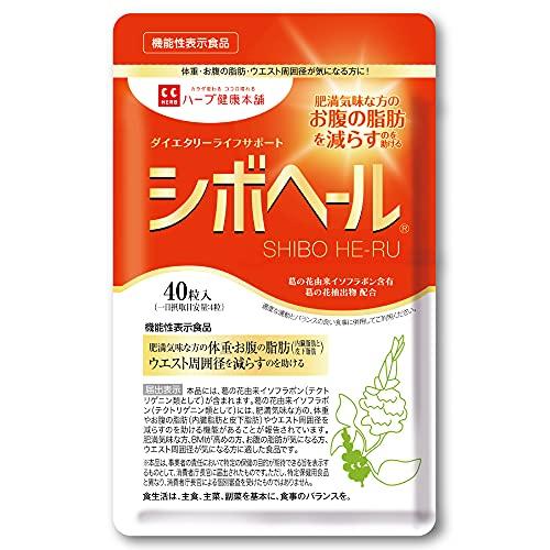 ハーブ健康本舗 シボヘール 40粒入り(約10日分)[機能性表示食品] 葛の花由来イソフラボン配合 サプリメント