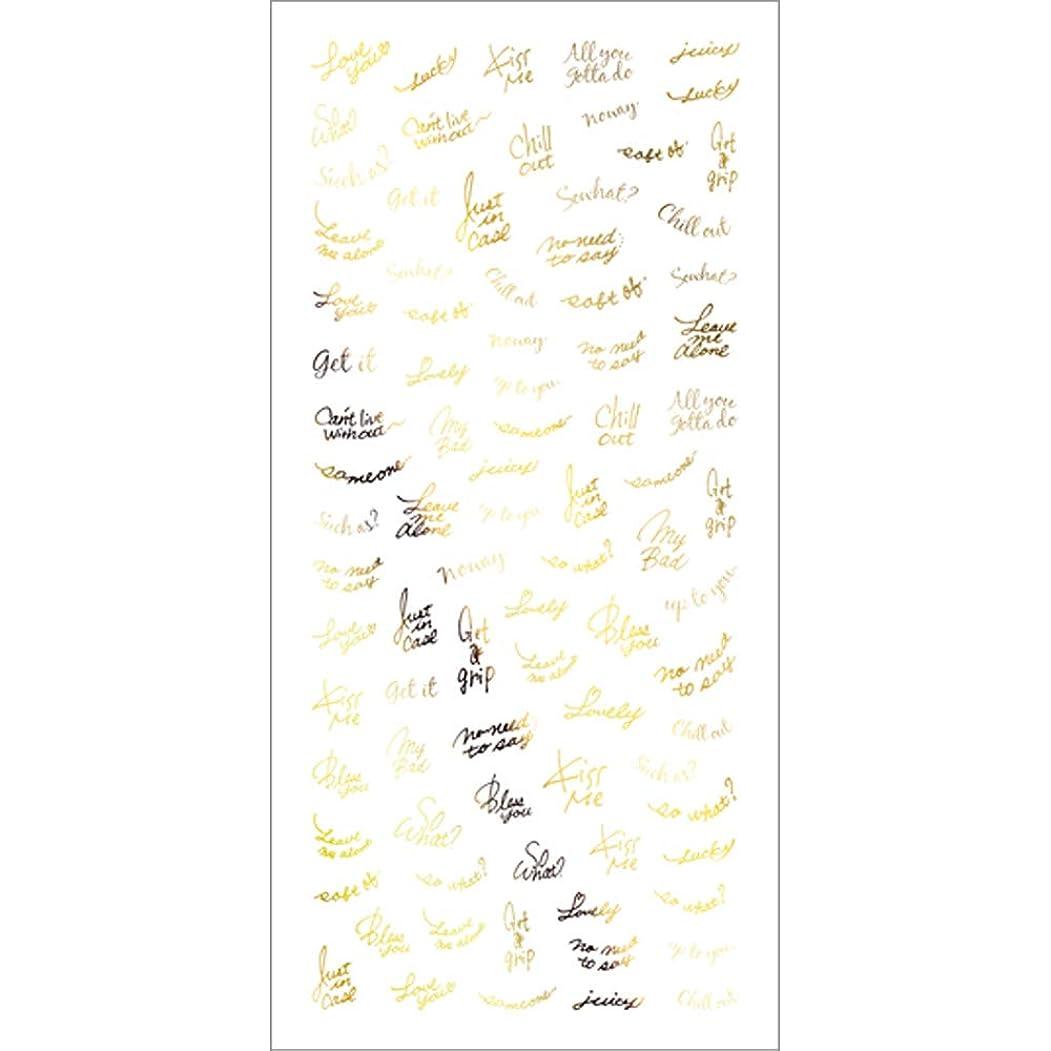 バンケットビタミン樫の木ツメキラ(TSUMEKIRA) ネイル用シール Freehand word 2 ゴールド SG-SAI-108