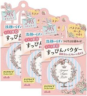 【クラブコスメチックス】すっぴんパウダー パステルローズの香り 26g ×3個セット