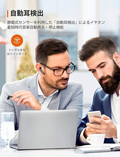 ワイヤレス イヤホン Bluetooth 5.0 TaoTronics 【ELEVOC AIノイズキャンセリング 自動耳検出】 Type-C IPX7防水 片耳対応 自動ペアリング AAC インナーイヤー マイク内蔵 ブラック SoundLiberty 88