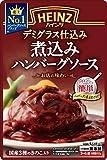 ハインツ (Heinz) 煮込みハンバーグソース 200g【化学調味料無添加】×5袋