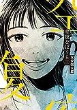 空腹なぼくら (2) (ビッグコミックススペシャル)