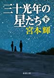 三十光年の星たち(下) (新潮文庫)