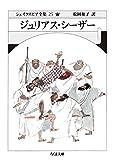 シェイクスピア全集25 ジュリアス・シーザー (ちくま文庫)