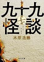 九十九怪談 第七夜 (角川文庫)
